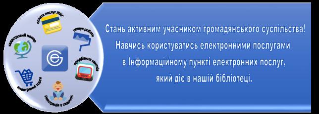 е-послуги бібліотеки1